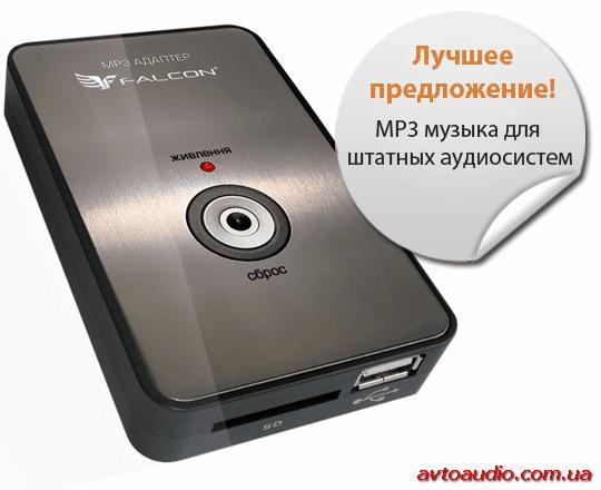 Falcon mp3 адаптер для штатной магнитолы - Автоэлектроника AutoAudio